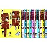 重版出来! コミック 1-11巻セット