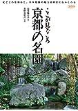 ここが見どころ 京都の名園 (淡交ムック)