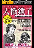 大橋鎭子 花森安治と創った昭和の暮らし 三才ムックVol.864