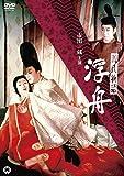 源氏物語 浮舟 [DVD]