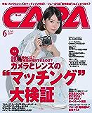 CAPA 2019年6月号 [雑誌]