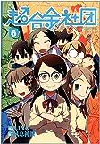 漫友精品图书系列:超合金社团6