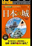 オールカラーでわかりやすい! 日本の城