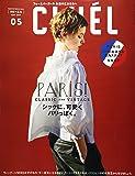 CLUEL(クルーエル) 2017年 05 月号 [雑誌]