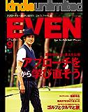 EVEN 2017年9月号 Vol.107[雑誌]