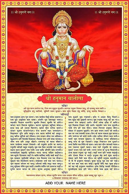 Aarti Sangrah Poster/Hindu Lord Goddess God Photo for Pooja and Wall