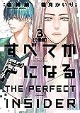 すべてがFになる -THE PERFECT INSIDER- 分冊版(3) (ARIAコミックス)