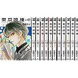東京喰種-トーキョーグール-:re コミック 1-12巻セット