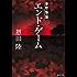 エンド・ゲーム 常野物語 (集英社文庫)