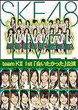 team KII 1st 「会いたかった」公演 [DVD]