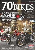 70' BIKES 「ナナマル・バイクス」 (富士美ムック)