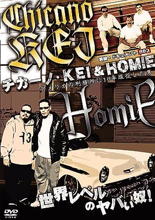 Kei Homie