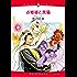 お姫様と黒猫 (ハーモニィコミックス)