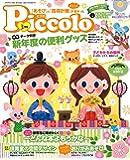 Piccolo(ピコロ) 2019年 03 月号 [雑誌]