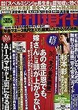 週刊現代 2017年 9/30 号 [雑誌]