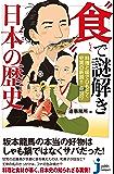 """料理と味でひもとく史実の新説!! 奇説!? """"食""""で謎解き 日本の歴史 (じっぴコンパクト新書)"""