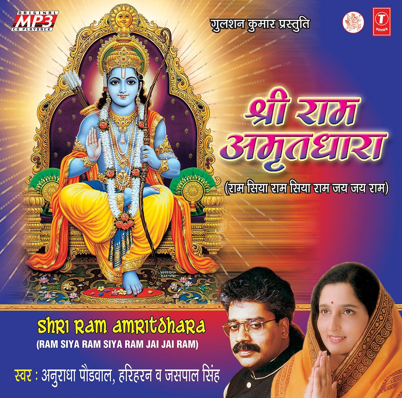 Ram Siya Ram Siya Ram Jai Jai Ram Audio Song Free Download