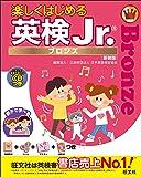 【CD付】楽しくはじめる英検Jr. ブロンズ 新装版 (旺文社英検書)