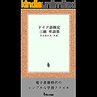 ドイツ語検定【独検】 3級 単語集