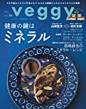veggy (ベジィ) vol.56 2018年2月号「健康の鍵はミネラル」