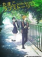 映画「たまこラブストーリー」【TBSオンデマンド】