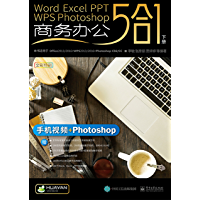 Word/Excel/PPT/WPS/Photoshop商务办公5合1(套装)