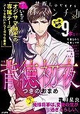 禁断Loversロマンチカ Vol.36 背徳初夜 [雑誌]