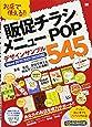 お店で使える!! 販促チラシ・メニュー・POPデザインサンプル545 Word 2010/2007/2003対応