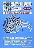 共同研究·開発の契約と実務 第3版