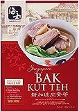 Hai's Bak Kut Teh Sauce Kit, 148g