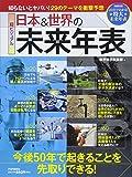 超ビジュアル 日本&世界の未来年表