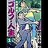 土堀課長 ゴルフ・人生 : 1 (アクションコミックス)