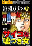 波瀾万丈の女たち Vol.23 サイコな嘘つき女 [雑誌]