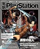 電撃PlayStation (プレイステーション) 2016年 2/25号 Vol.608 [雑誌]