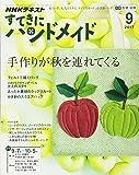 NHKすてきにハンドメイド 2017年9月号 [雑誌] (NHKテキスト)