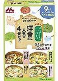 森永 おうちのおかず 洋食メニュー 4食セット(9ヵ月)【添加物不使用 国産お肉・お野菜100%】