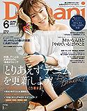 Domani (ドマーニ) 2017年 6月号 [雑誌]
