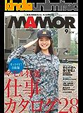 MAMOR(マモル) 2013 年 09 月号 [雑誌] (デジタル雑誌)