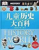 DK儿童历史大百科(第2版)