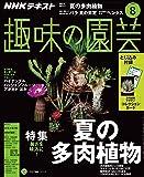 NHKテキスト趣味の園芸 2018年 08 月号 [雑誌]