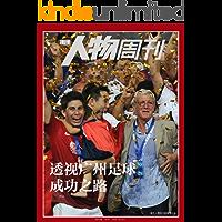 南方人物周刊特刊——广州恒大足球合集