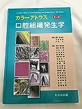 カラーアトラス口腔組織発生学