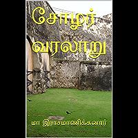 சோழர் வரலாறு: Cholar Varalaru (Tamil Edition)