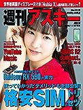 週刊アスキーNo.1206(2018年11月27日発行) [雑誌]