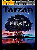 Tarzan (ターザン) 2017年11月23日号 No.730 [7つの鍵で開く、睡眠の門。] [雑誌]