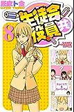 生徒会役員共(8) (週刊少年マガジンコミックス)