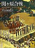 関ヶ原合戦  家康の戦略と幕藩体制 (講談社学術文庫)