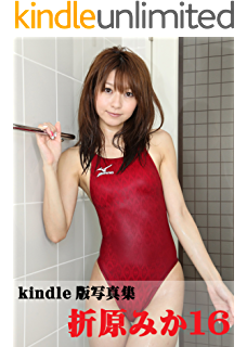 Amazon.co.jp: 折原みか15 eBoo...