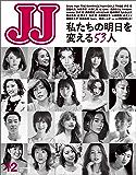 JJ(ジェイ・ジェイ) 2019年 12月号 [雑誌]