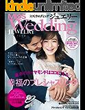 MISS ウエディング ジュエリー 2018 [雑誌] (別冊家庭画報)